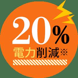 エネデュース_20%