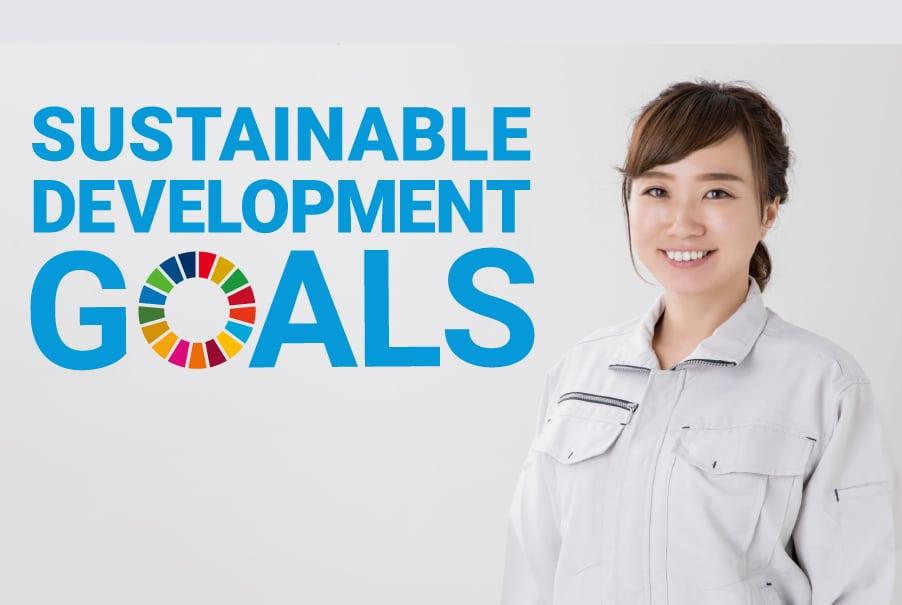 SDGs推進