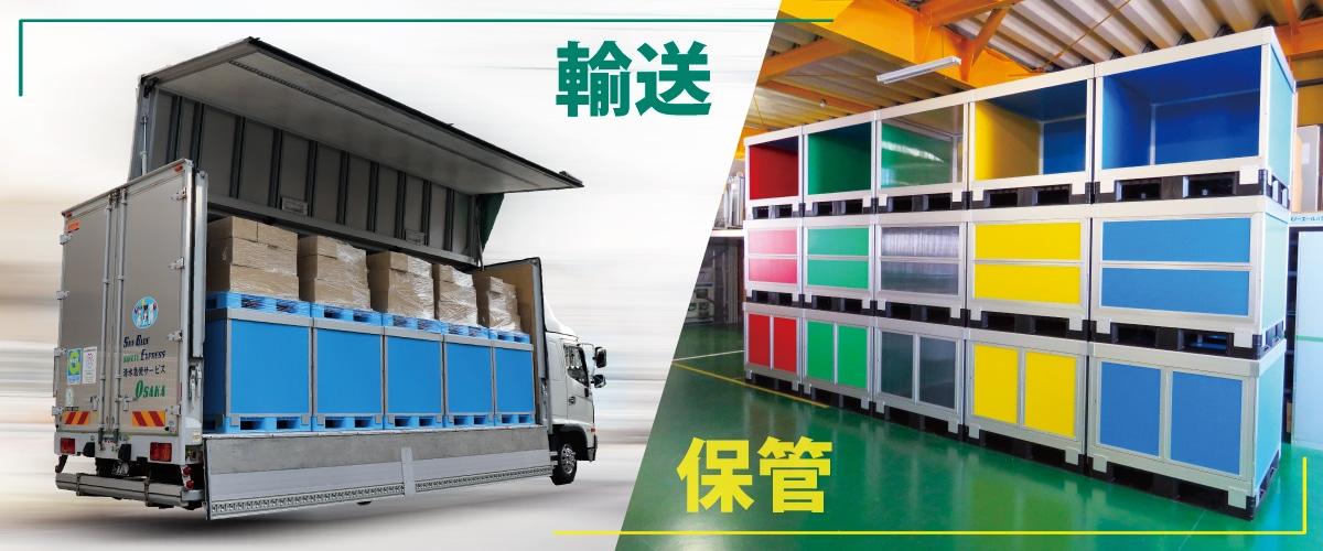 輸送と保管のイメージ