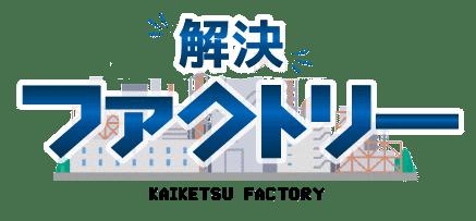 日本の工場を元気にする [解決ファクトリー]