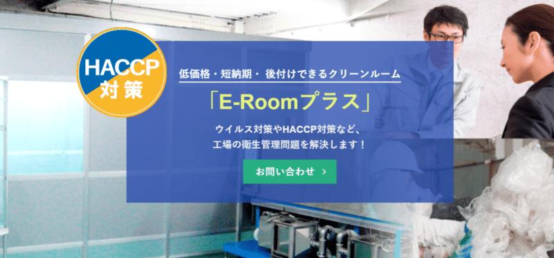 オーダーメイド簡易クリーンルーム e-room