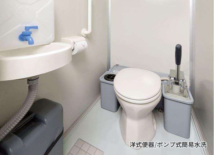 洋式便所/ポンプ式簡易水洗