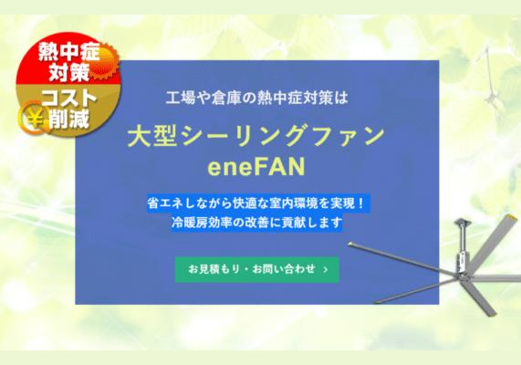 業務用大型シーリングファンenefan(エネファン)