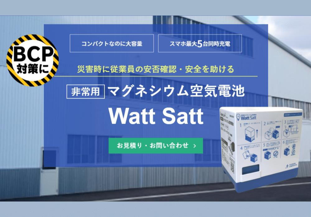 非常用マグネシウム空気電池「Watt Satt(ワットサット)」