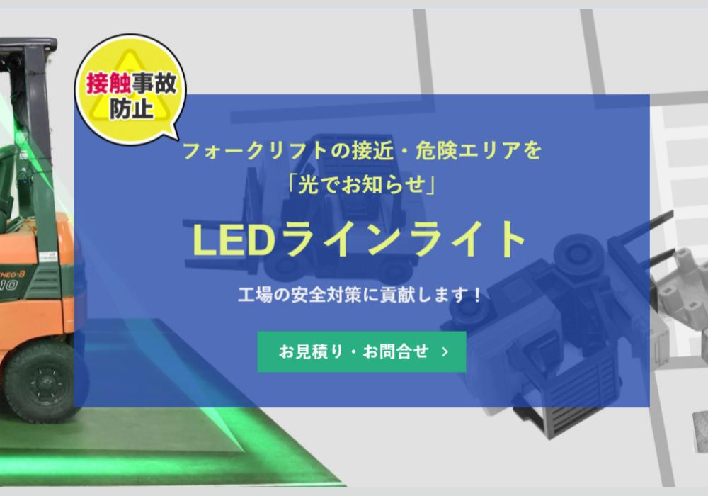 LEDラインライトTOPイメージ