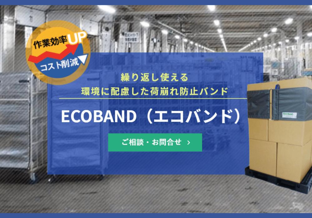 再利用可能な梱包材ECOBAND(エコバンド)のサムネイル