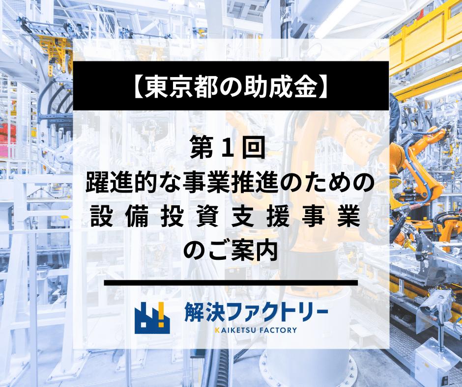 東京都:第1回 躍進的な事業推進のための設備投資支援事業のご案内のアイキャッチ