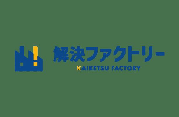 日本の工場を元気にする「解決ファクトリー」のロゴマーク
