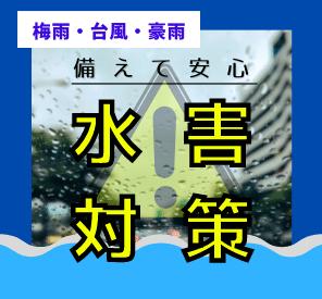 梅雨本番!備えて安心「水害対策」特集のバナー