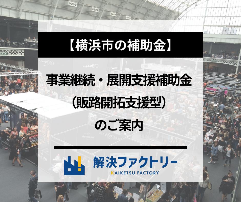 【横浜市】事業継続・展開支援補助金(販路開拓支援型)工場のお知らせ