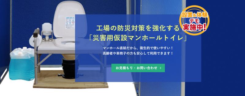災害用仮設マンホールトイレ