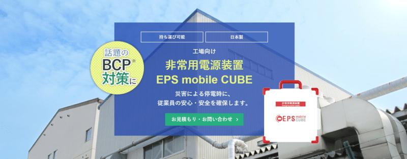 非常用電源装置EPS mobile CUBE
