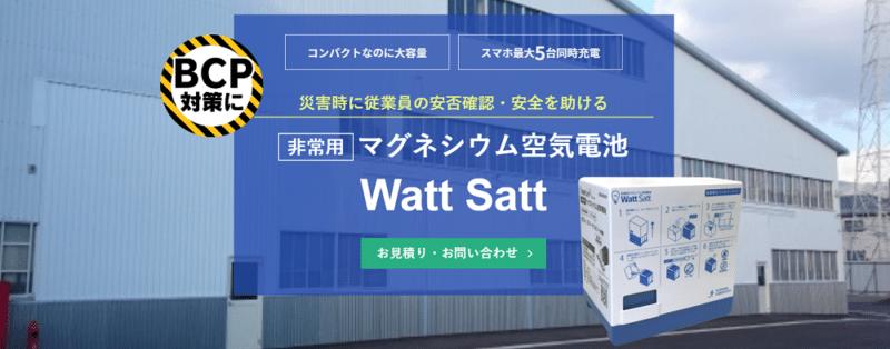 非常用マグネシウム空気電池Watt Sattバナー