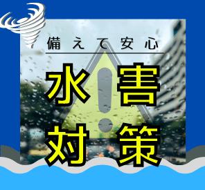 水害対策特集