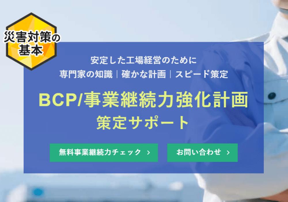 工場の安全対策に、BCP/事業継続力強化計画策定サポートのTOPイメージ