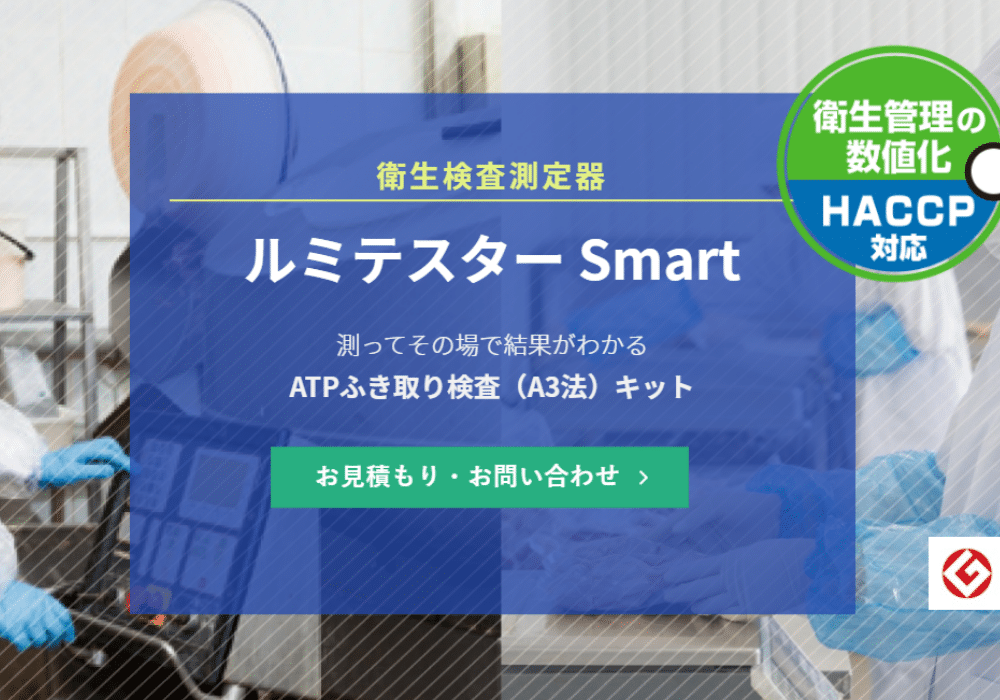 ATPふき取り検査(A3法)キット「ルミテスター Smart」のバナー