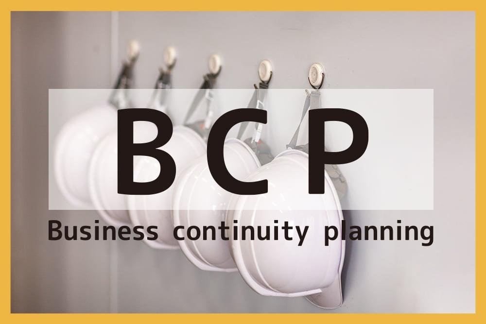事業継続計画(Business Continuity Planning)について