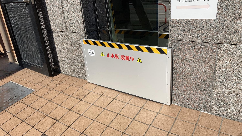 ホテル通用口へのスーパー止水番2設置イメージ