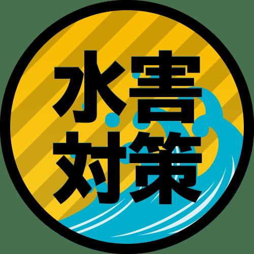 水害対策アイコン