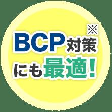 BCP対策にも最適!