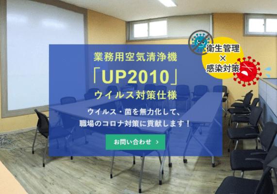 業務用空気清浄機「UP2010」ウイルス対策仕様