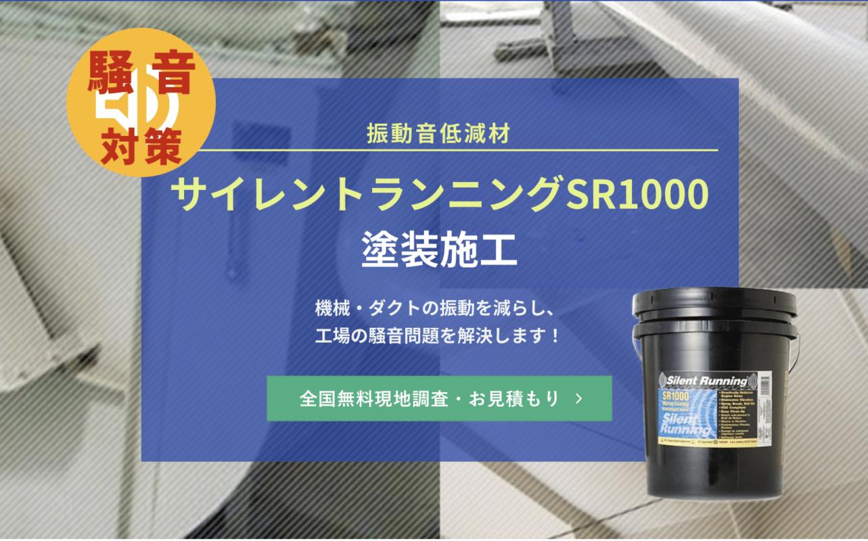振動音低減材サイレントランニングSR1000の商品ページの紹介アイコン