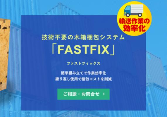 技術不要の木箱梱包システムFASTFIXファストフィックス