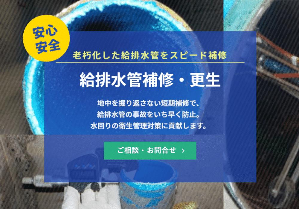 老朽化した給排水管をスピード補修「給排水管補修・更生」の紹介ページです