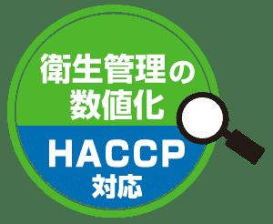衛生管理の数値化とHACCP対応アイコン
