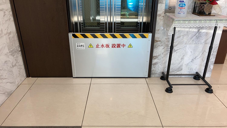 ホテルエレベーターへのスーパー止水番2設置イメージ