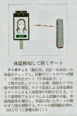 検温安全ゲートの日経MJ掲載記事